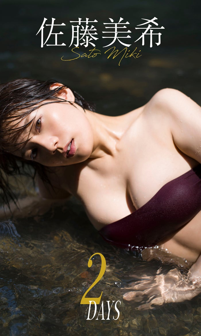 佐藤美希(C)佐藤裕之/週刊プレイボーイ