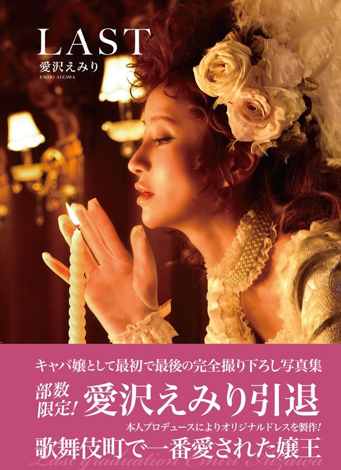 愛沢えみりキャバ嬢引退記念写真集「LAST」表紙(提供写真)