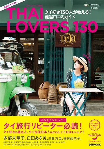「THAI LOVERS 130」 タイ好き130人が教える!厳選口コミガイド(ぴあ、2017年9月29日発売、表紙:多部未華子)(C)ぴあ
