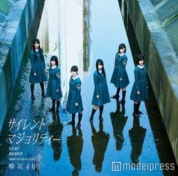欅坂46「サイレントマジョリティー」(初回盤C)