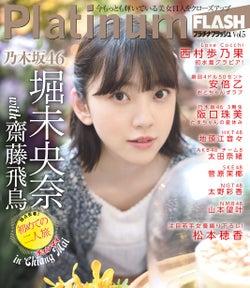 「Platinum FLASH」vol.5(7月13日発売、光文社)表紙:堀未央奈(C)光文社