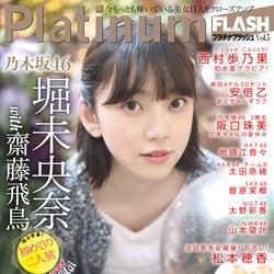 「Platinum FLASH vol.5」(2018年7月13日発売、光文社)表紙:堀未央奈(C)鈴木健太、光文社
