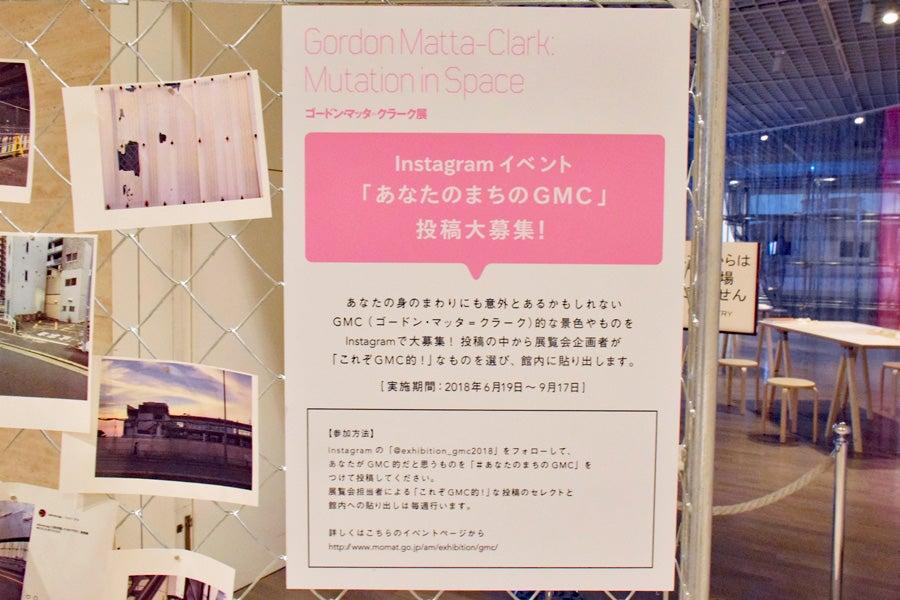 東京国立近代美術館ゴードン・マッタ=クラーク展