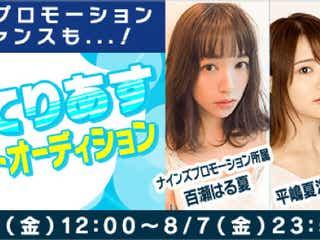 平嶋夏海ら出演Zoomドラマ「MISSてりあす」メインキャストオーディション開催