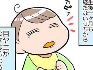 生後すぐの目やにが改善されず…息子6ヶ月で紹介状を持って病院へ行くことに【ヲタママだっていーじゃない!】