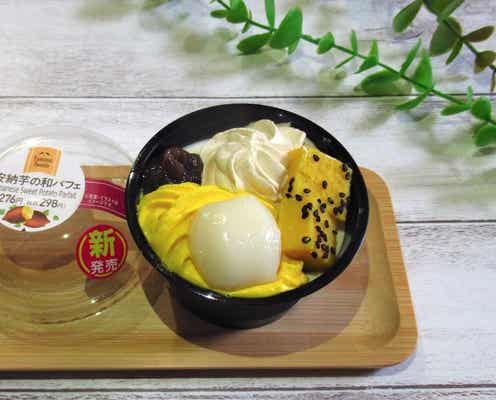 【ファミマ】コスパのいい豪華パフェ♡芋づくしで満足感ハンパな~い!