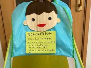 休園休校・きょうだい喧嘩対策に #おうちテント が大流行中!