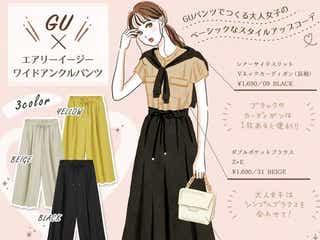 楽なのに上品!スカートみたいなGU「高見えパンツ」で春のスタイルアップコーデ