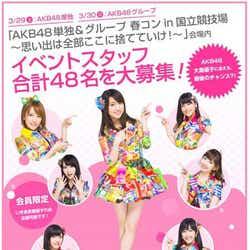 【詳細】AKB48 単独&グループ春コンin 国立競技場内イベントスタッフ募集キャンペーン
