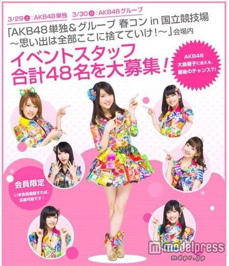 AKB48、国立競技場公演のスタッフ体験募集が話題