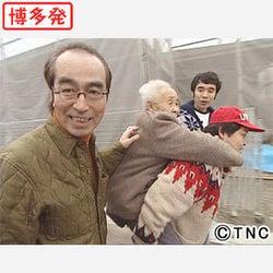 「志村けん故郷・筑豊へ帰る」を4月5日にTNCがオンエア