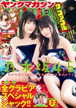 「週刊ヤングマガジン」2・3号 表紙:生田絵梨花、齋藤飛鳥(C)矢西誠二/ヤングマガジン