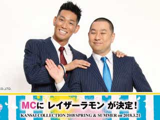 レイザーラモン「関西コレクション2018S/S」MCに決定