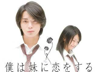 嵐・松本潤×榮倉奈々「僕は妹に恋をする」デジタル配信決定