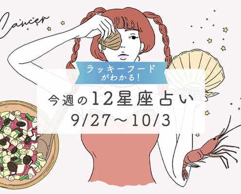 岡本翔子の今週の12星座占い|9/27〜10/3