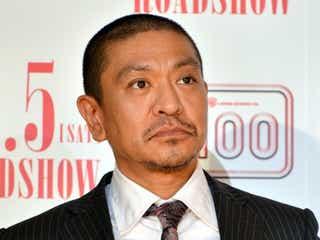 松本人志、アスリートのテレビ出演に持論 パワハラ問題にジャニーズWEST中間淳太もコメント