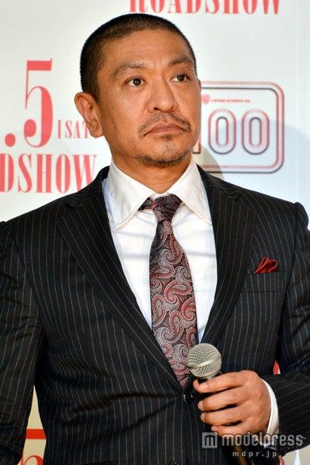 松本人志 (C)モデルプレス