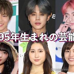 King & Prince岸優太、土屋太鳳、BTSジミン &V…1995年生まれの芸能人といえば?