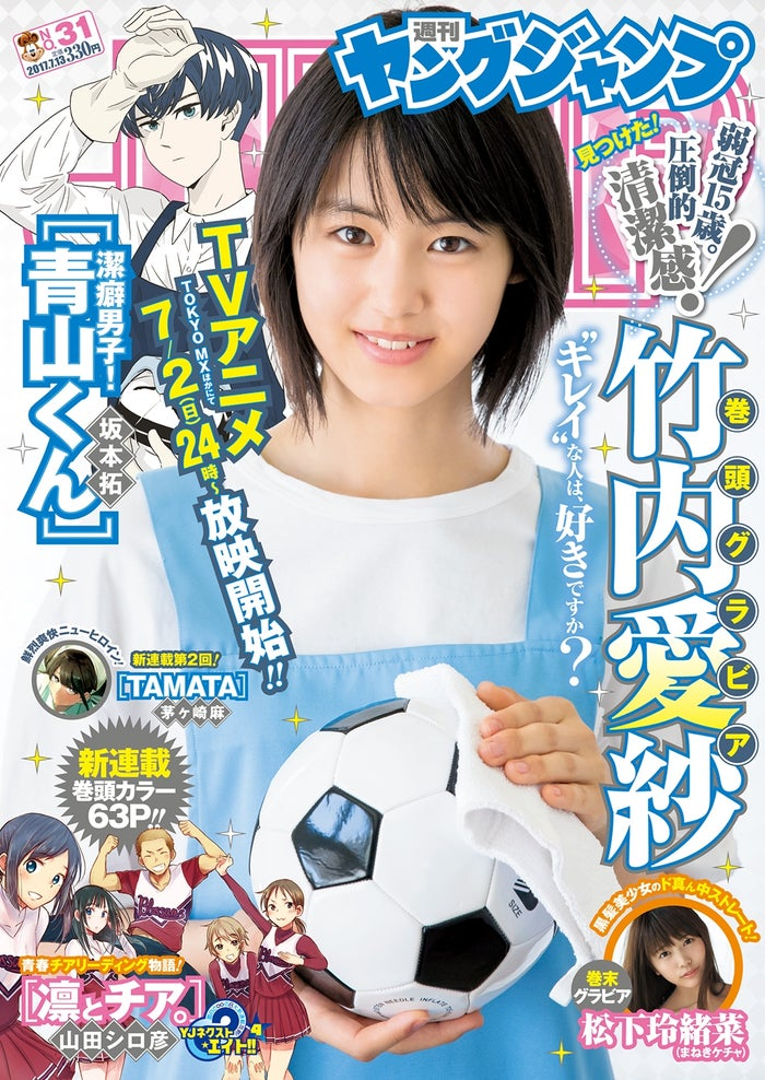 「週刊ヤングジャンプ」31号 表紙:竹内愛紗(C)藤本和典/週刊ヤングジャンプ