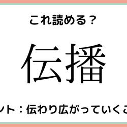「伝播」ってなんだっけ…?大人なら知っておきたい《漢字の読み方》4選