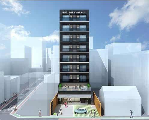「ランプライトブックスホテル福岡」2021年末開業へ、本の世界に浸れる客室やカフェ整備