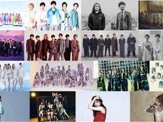 「CDTV ライブ!ライブ!年越しスペシャル 2020→2021」第1弾出演アーティスト18組発表