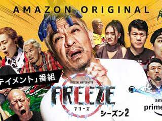 松本人志「FREEZE」シーズン2「ASIAN TV AWARDS」最優秀賞受賞