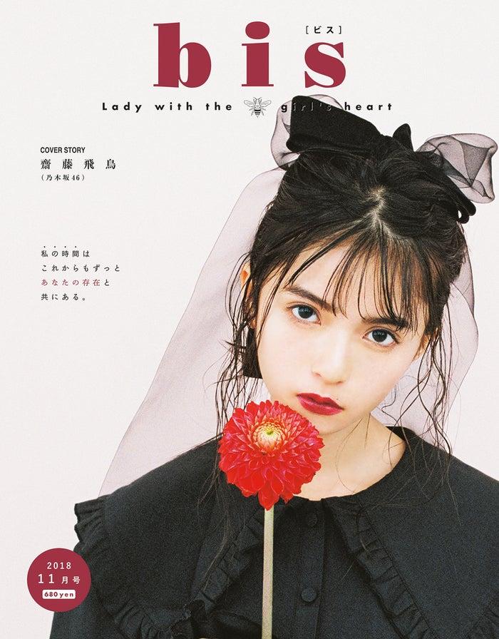 「bis」11月号(2018年10月1日発売)表紙:齋藤飛鳥(写真提供:光文社)<br>