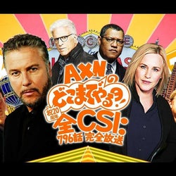 祝20周年!『CSI:』シリーズ全796話&蔵出しミニ番組完全放送