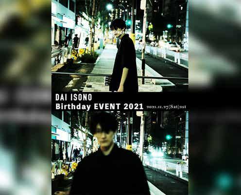 磯野大のバースデーイベント、穴沢裕介・鈴木遥太・加藤将がゲスト出演