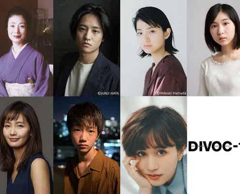 前田敦子・蒔田彩珠らが主演 短編映画プロジェクト「DIVOC-12」キャスト解禁