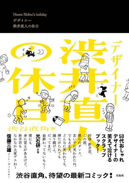 (C)渋谷直角『デザイナー 渋井直人の休日』/宝島社