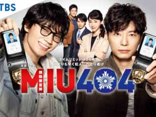 「MIU404」「アンナチュラル」年末年始に一挙放送決定