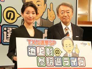 池上彰、選挙特番は今回も秘密兵器あり!「テレビ東京は常に新しいことをやり続ける」