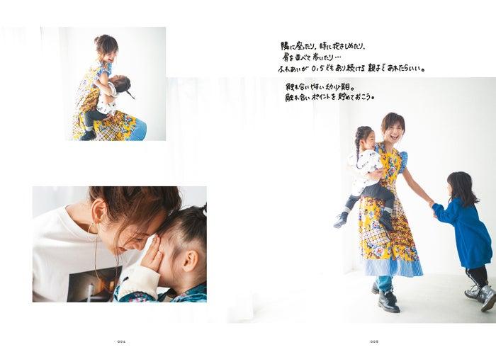 西山茉希スタイルブック『Life 西山茉希』(世界文化社 刊)より/提供画像