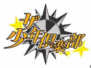SixTONES・ジェシーが世界の名曲を紹介!『ザ少年倶楽部』コラボ特集第2弾