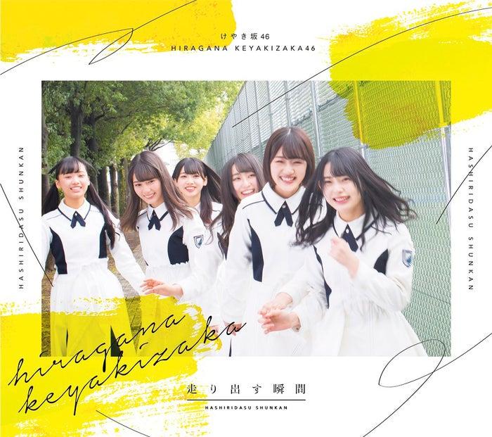 けやき坂46デビューアルバム『走り出す瞬間』(2018年6月20日リリース)初回仕様限定盤Type A(提供写真)
