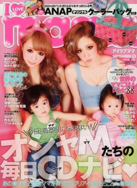 「I Love mama」9月号(インフォレスト、2012年7月17日発売)野田華子、大工原里美