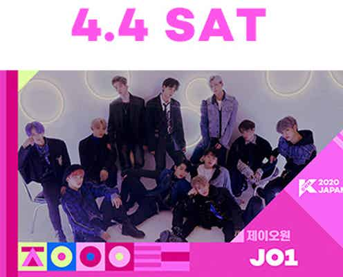 JO1「KCON」初登場決定 第3弾ラインナップ発表<KCON 2020 JAPAN>