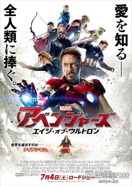 「アベンジャーズ」最新作、新映像が解禁 激しすぎる戦いで人類の危機迫る/(C)Marvel 2015【モデルプレス】