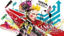 「関西コレクション2018S/S」ロゴ(提供画像)
