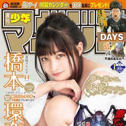 「週刊少年マガジン」1号(12月4日発売)表紙:橋本環奈(画像提供:講談社)