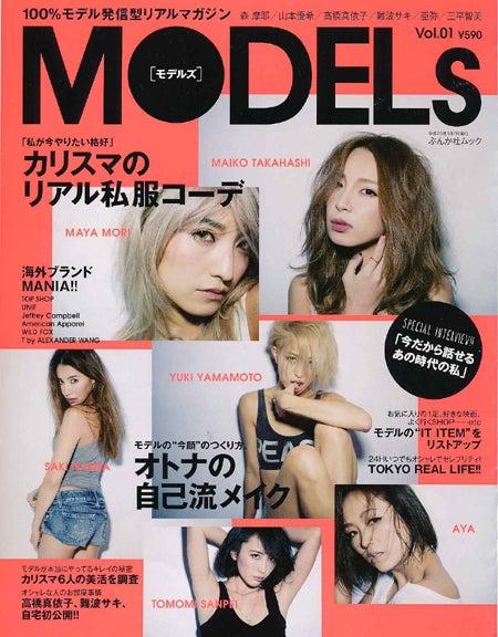 「MODELs」(ぶんか社、2012年12月7日発売)