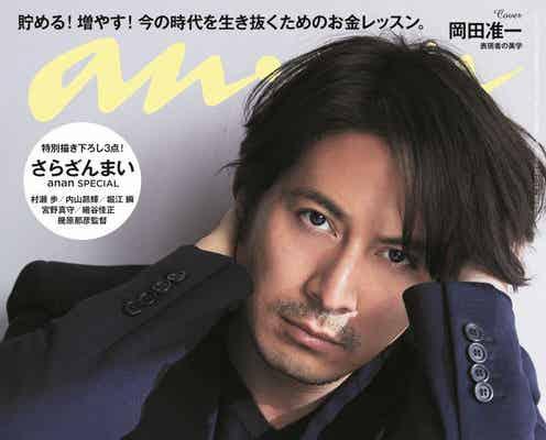 V6岡田准一、存在感&男の色気溢れ出す