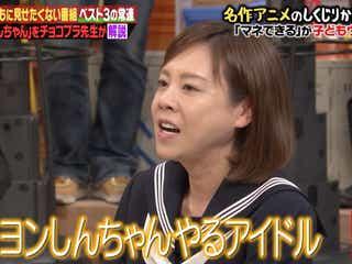 高橋真麻「クレヨンしんちゃんのモノマネするアイドルが嫌い」に共感の声