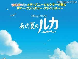 この夏公開ピクサー最新作『あの夏のルカ』予告編解禁