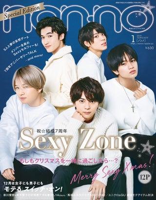 Sexy Zone「non-no」初表紙 結成8年目の意気込み語る