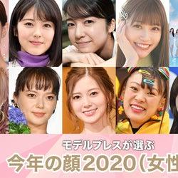 2020「今年の顔」発表 上白石萌音・浜辺美波・白石麻衣・NiziUら10組【女性編/モデルプレス独自調査】
