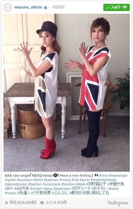双子コーデでダンスを披露した伊藤千晃(左)と宇野実彩子(右)/MISACHIA Instagramより