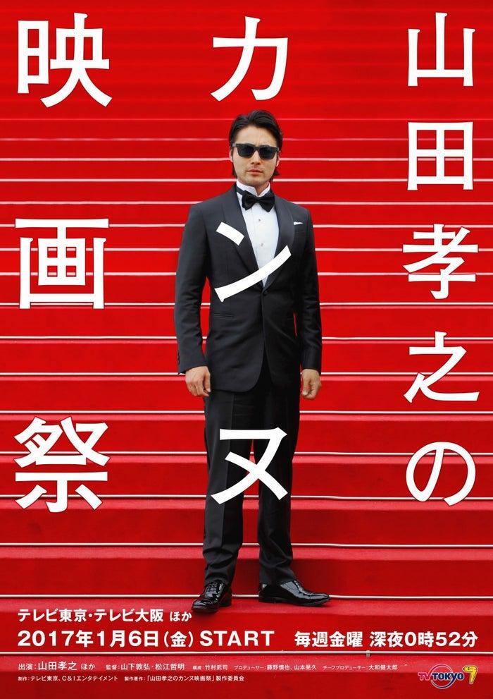 山田孝之(C)「山田孝之のカンヌ映画祭」製作委員会